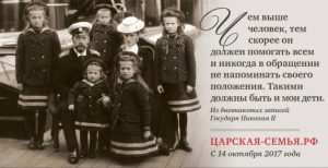 На Покров в Екатеринбургской епархии стартует информационно просветительская кампания о Царской семье