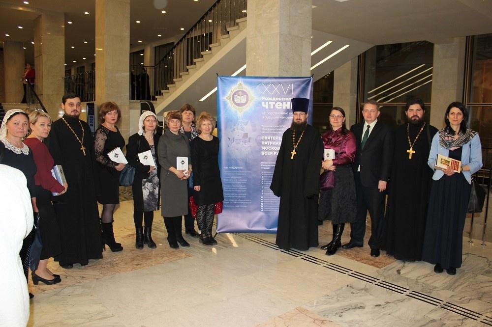 В Москве завершились XXVI Международные Рождественские Чтения