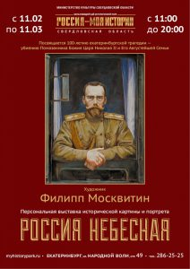 Выставка Филиппа Москвитина Россия небесная