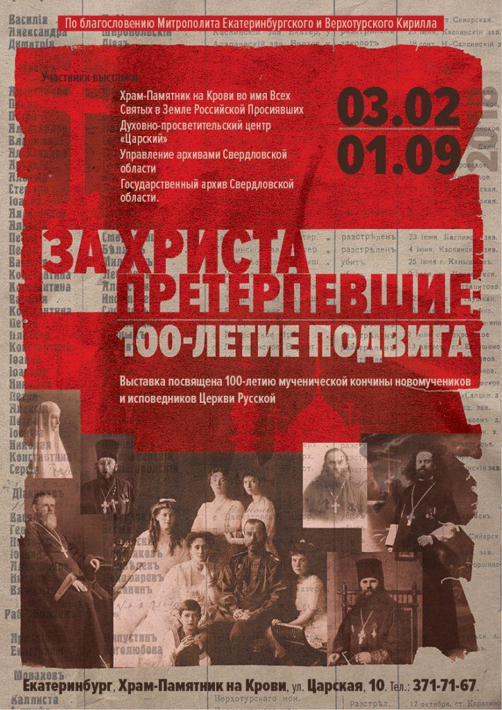 В Храме на Крови откроется выставка «За Христа претерпевшие: 100 летие подвига»