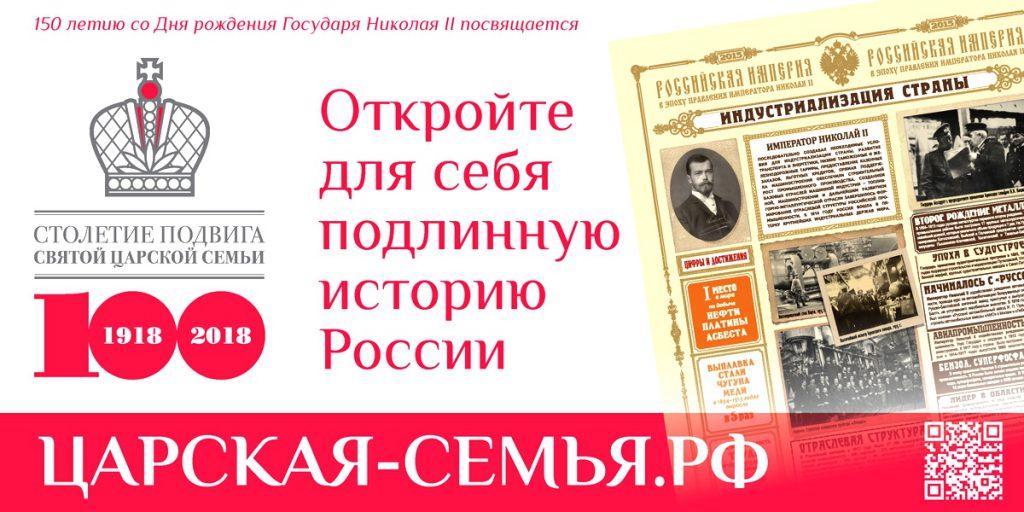 В Екатеринбурге стартует информационная кампания о достижениях эпохи правления Николая II
