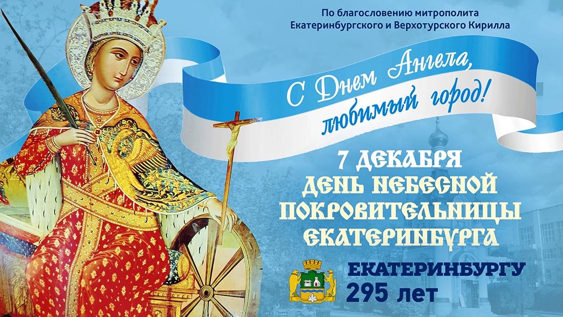 7 декабря уральская столица отметит день святой Екатерины   Небесной покровительницы города