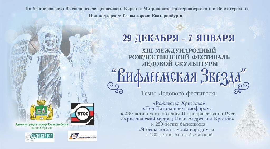 В Екатеринбурге проходит XIII Международный фестиваль ледовых скульптур «Вифлеемская звезда»