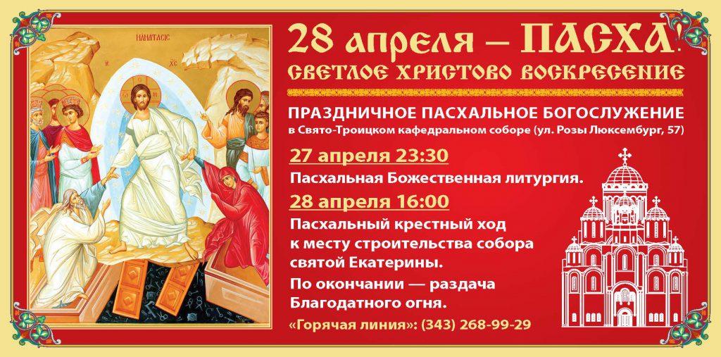 Пасхальный Крестный Ход