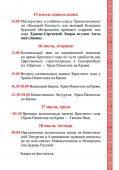 Программа Царских дней   2019