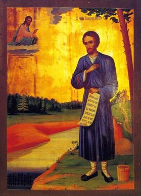 Второе обретение мощей святого праведного Cимеона Верхотурского