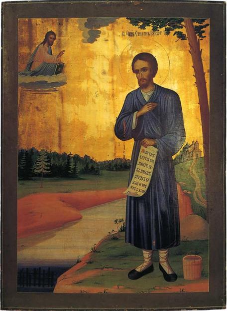 Перенесение мощей святого праведного Симеона из с.Меркушино в Верхотурье