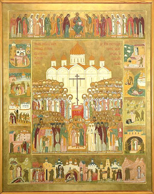 7 февраля   Собор новомучеников и исповедников Церкви Русской