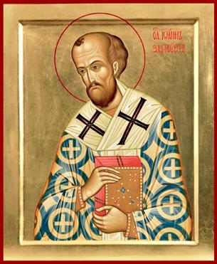 9 февраля   перенесение мощей святителя Иоанна Златоуста